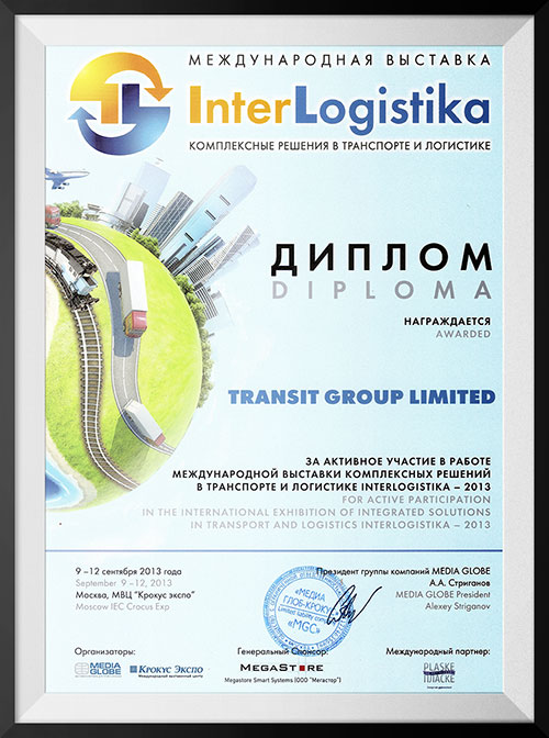 Interlogistika-2013